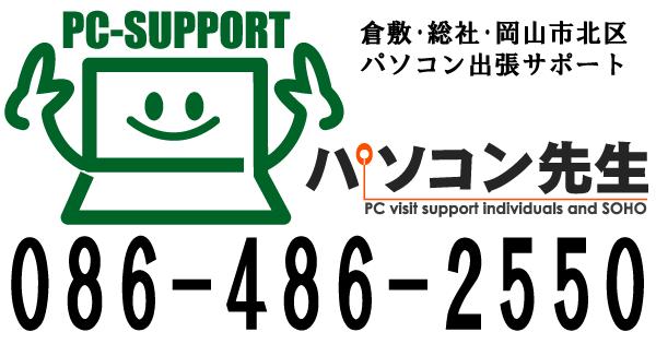岡山・倉敷の出張PCサポート【パソコン先生】